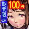【100円】【期間限定2月29日まで】センセイ...