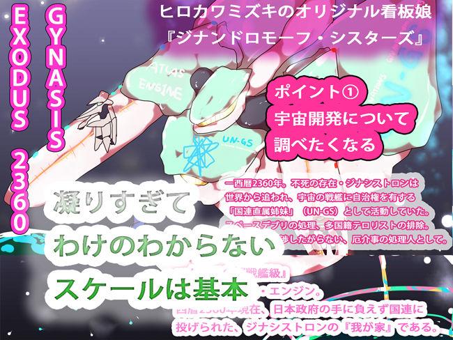 【SISTERS 同人】☆プチっとおまとめ!ジナンドロモーフ・シスターズ設定資料集2020/01