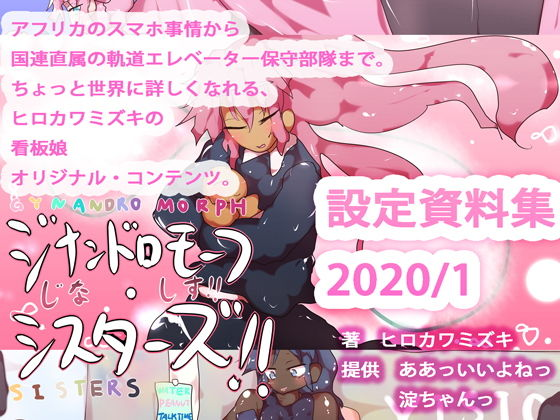 ☆プチっとおまとめ!ジナンドロモーフ・シスターズ設定資料集2020/01