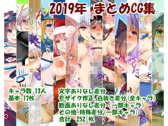 2019年まとめCG集