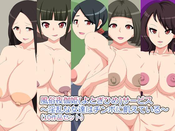 夜伽姫サービス総集編