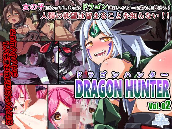 ドラゴンハンター Vol.02