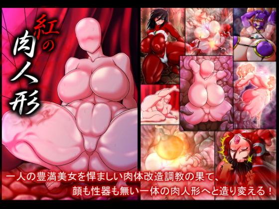 紅の肉人形