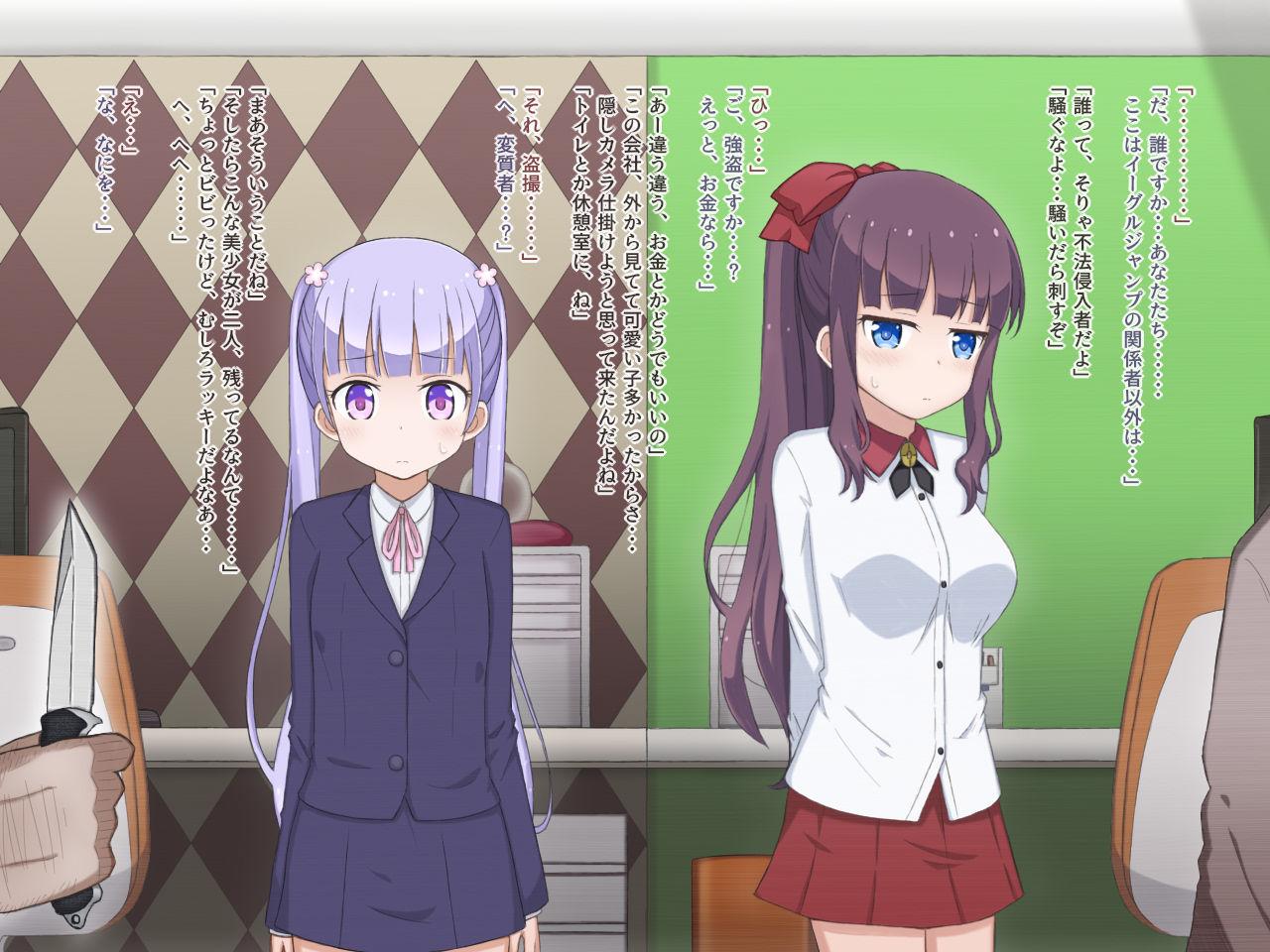 【NEWGAME! 同人】青葉ちゃんとひふみ先輩が泊まり作業中にやってきた変質者に陵●されちゃう話