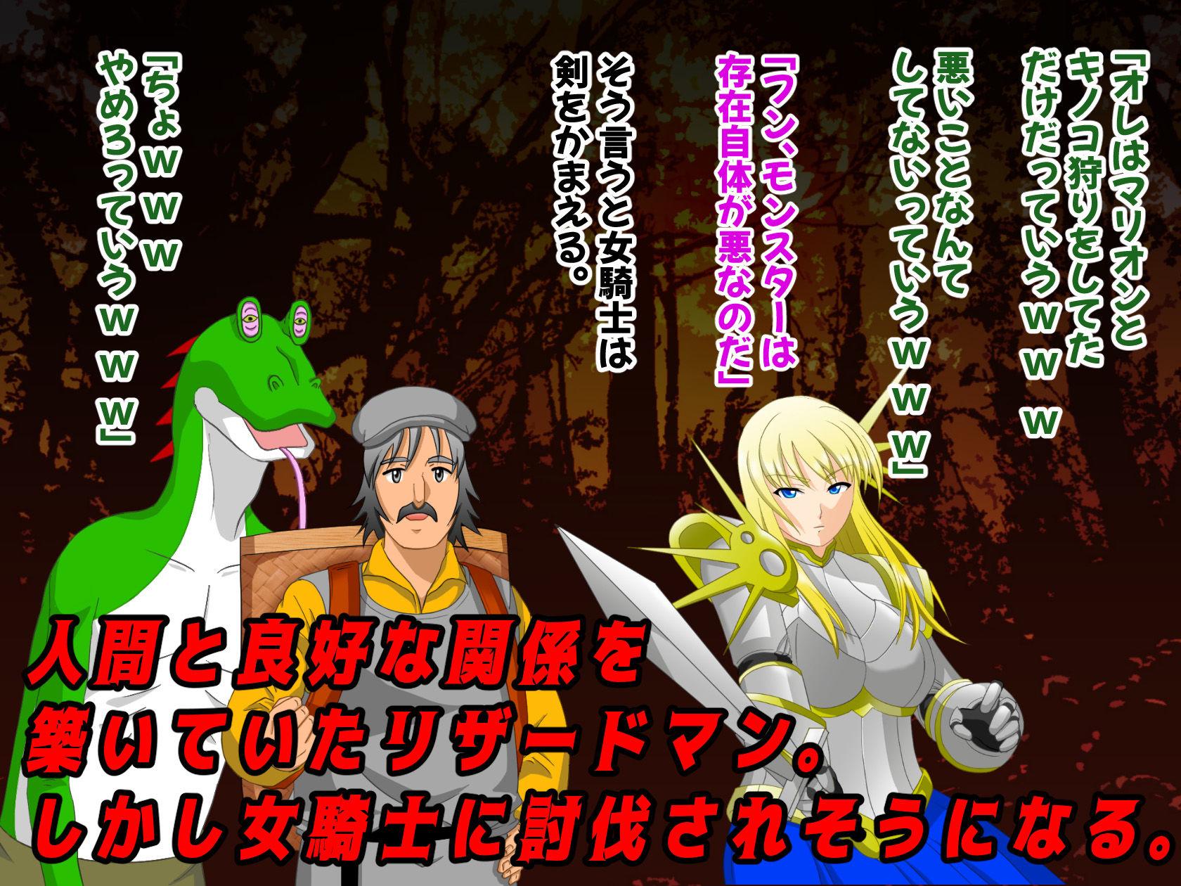 【春画狂老人 マンG 同人】くっ…殺せ…女騎士VSリザードマン