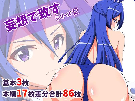 妄想で致すシリーズ2