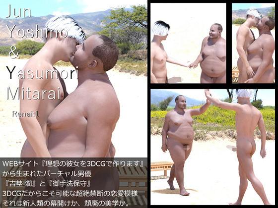 『理想の彼女を3DCGで作ります』から生まれたバーチャル男優「Jun Yoshino(よしの・じゅん)」と「Yasumori Motarai(みたらい・やすもり)」の禁断の恋愛:『Renai:1』