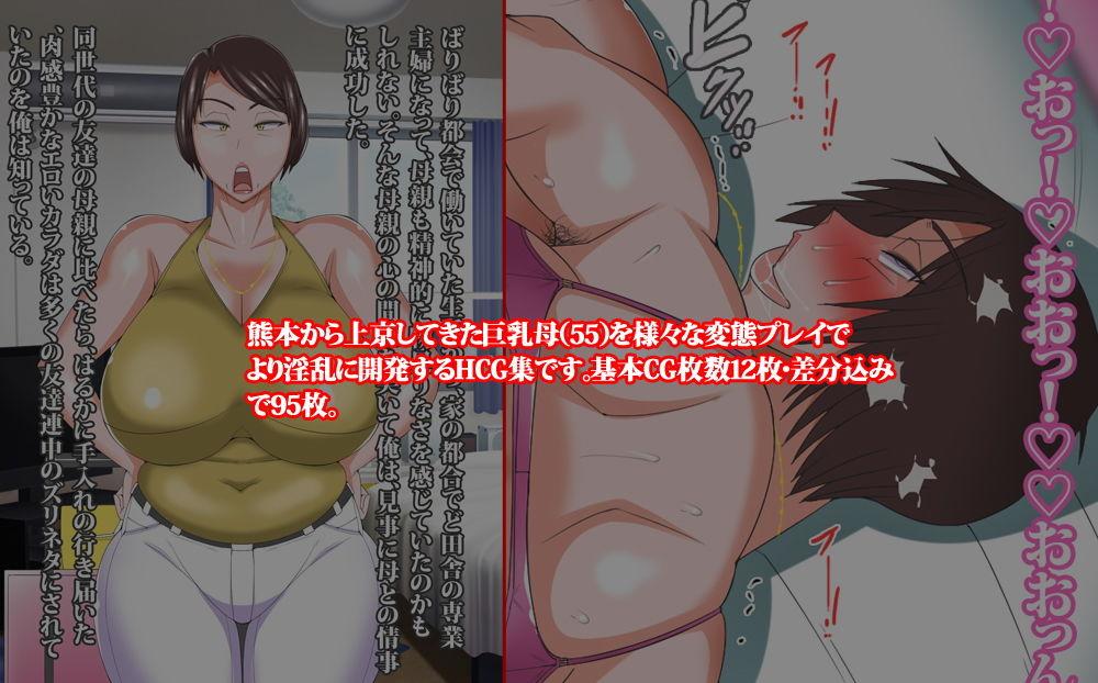 母ちゃん喰い〜上京〜 画像