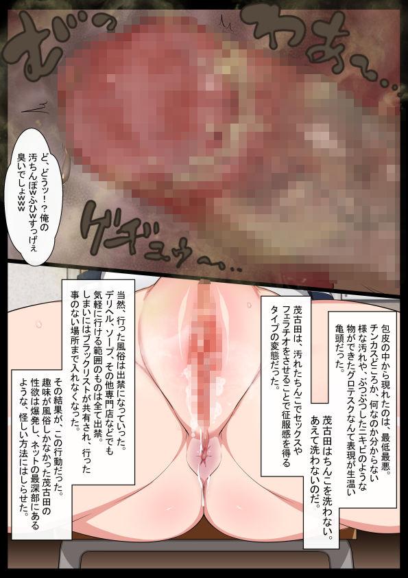 学校自慢の美少女生徒会長を性病持ちのオワコン女に落とす話1 画像