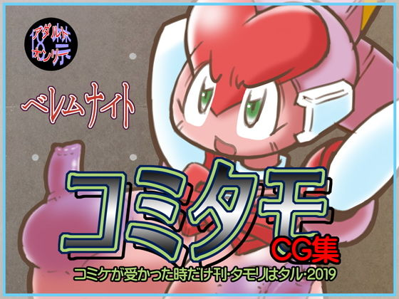 コミタモCG集・2019