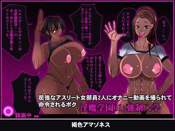 淫魔学園01:屈強なアスリート女部員2人にオナニー動画を撮られて 命令されるボク