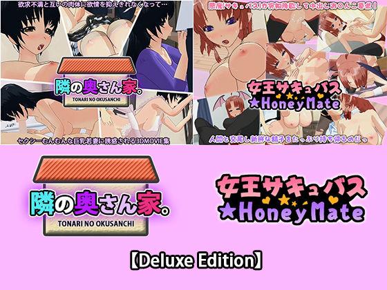【Deluxe Edition】隣の奥さん家・女王サキュバス★Honey Mate