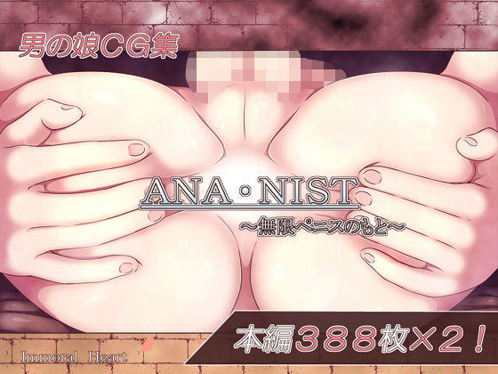 ANANIST 無限ペニスのもと