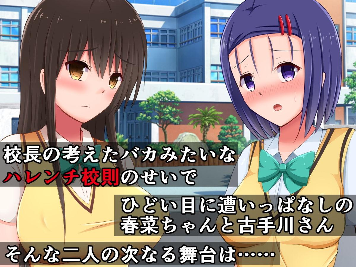 【古手川唯 同人】校則に敗けた古手川さんと春菜ちゃんが、ハレンチ文化祭でドスケベイベントに出演なんてするはずない!