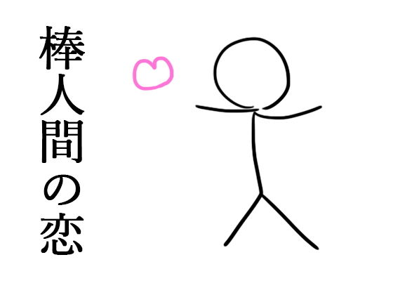 棒人間の恋