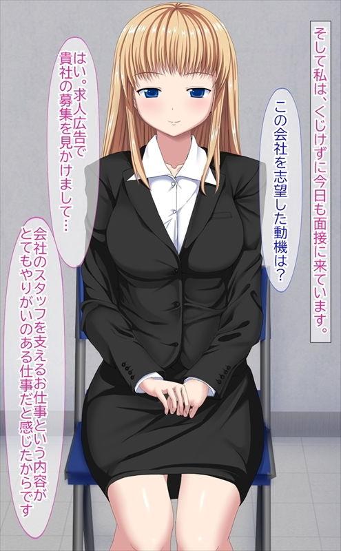 正社員として入社したら性社員だった件~性欲処理係・礼子~3