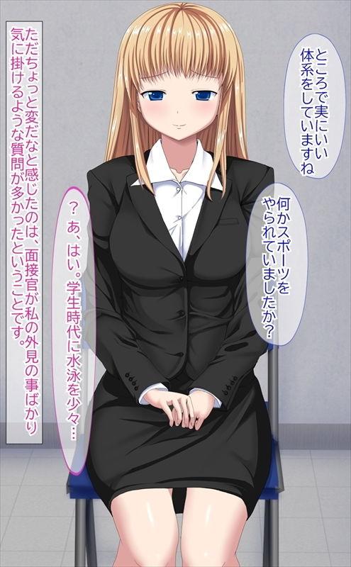 正社員として入社したら性社員だった件~性欲処理係・礼子~5