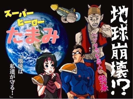 スーパーヒーローたまみ~地球を賭けた性戦~