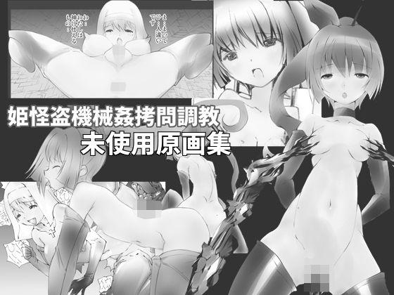 姫怪盗機械姦拷問調教未使用原画集
