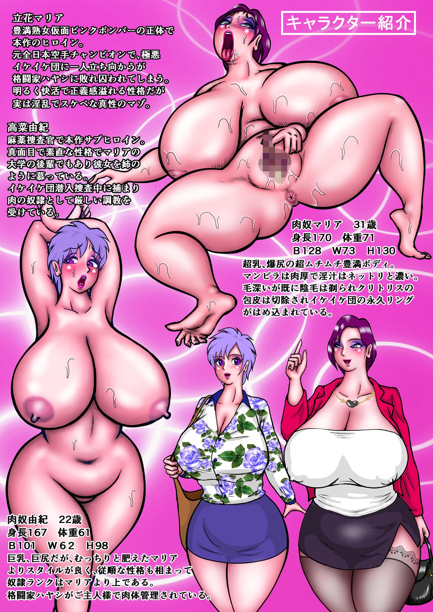 【マリア 同人】超肉感戦士ピンクボンバー4