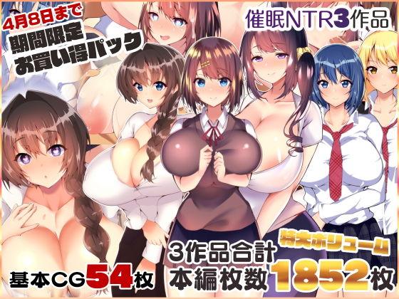 【期間限定】催●NTR3作品お得パック【4月8日まで】