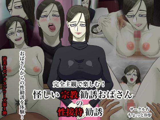 【エマ 同人】怪しい宗教勧誘シリーズ総集編2