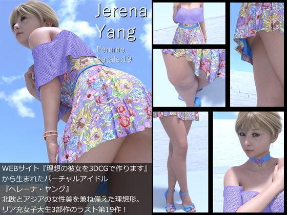 ♪『理想の彼女を3DCGで作ります』から生まれたバーチャルアイドル「Jerena Yang(ヘレーナ・ヤング)」の19th写真集:Femme fatale 19(ファム・ファタール19:運命の女性)