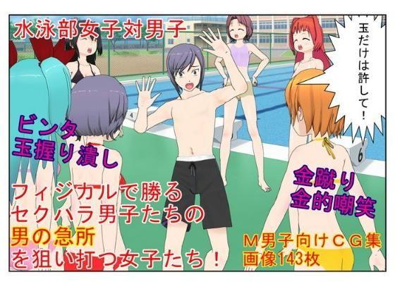 「今だよ! 金的奇襲!」セクハラの報いは金握り潰し!? 成績でもフィジカルでも勝る男子水泳部のセクハラに、金責めの有効性に気づいた女子部が立ち上がる!