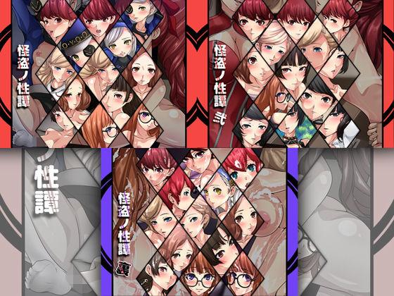 怪盗ノ性譚 3部作