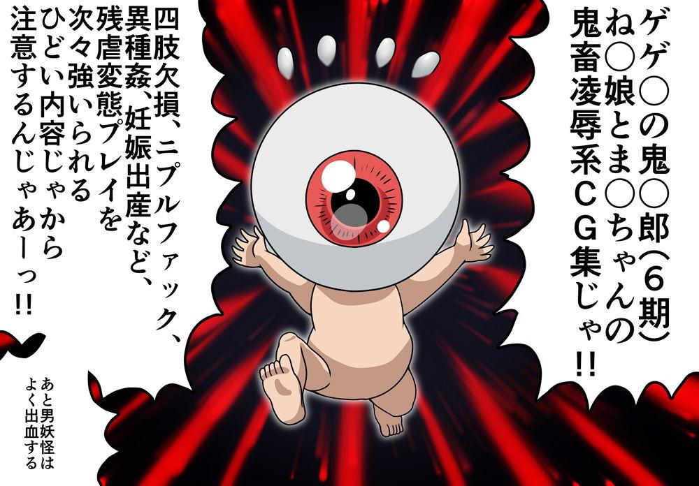 【ゲゲゲの鬼太郎 同人】妖怪蹂躙3