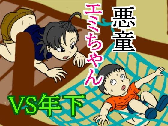 悪童エミちゃん「年下で遊ぼう!」の巻