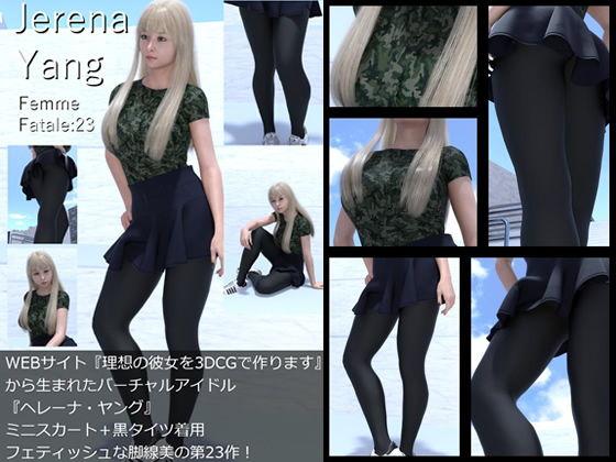 ♪『理想の彼女を3DCGで作ります』から生まれたバーチャルアイドル「Jerena Yang(ヘレーナ・ヤング)」の23th写真集:Femme fatale 23(ファム・ファタール23:運命の女性)