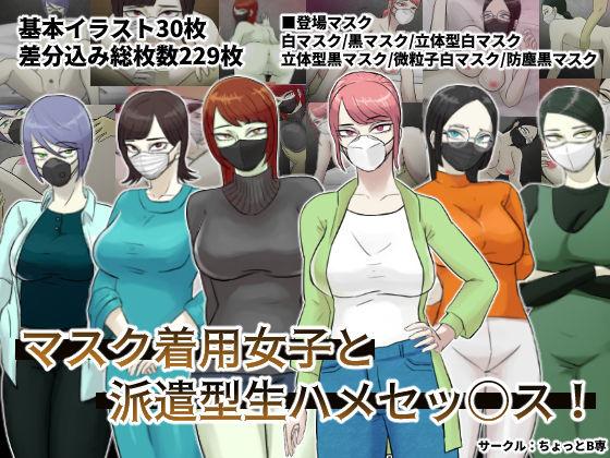 マスク着用女子と派遣型生ハメセッ○ス!