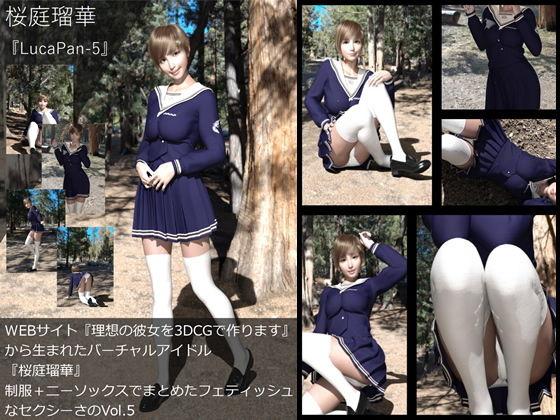 【▼All】『理想の彼女を3DCGで作ります』から生まれたバーチャルアイドル「桜庭瑠華(さくらばるか)」の9th写真集:LucaPan-5(ルカパン5)