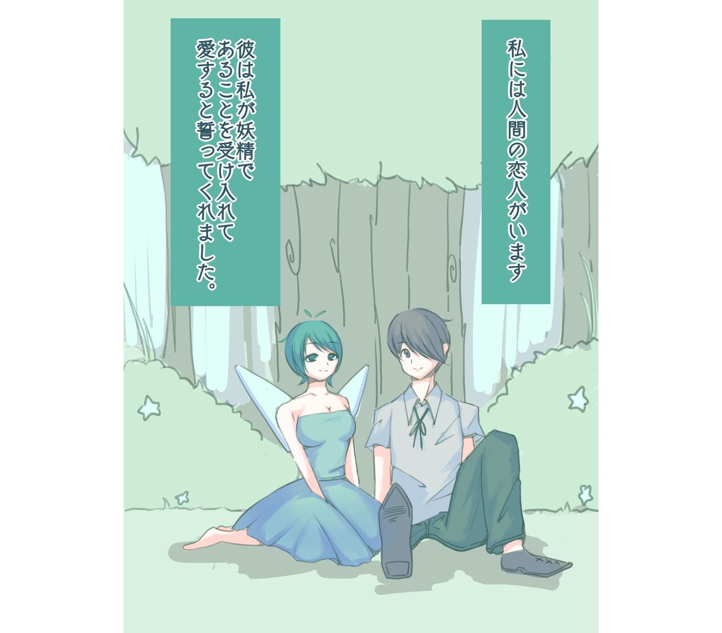 【ひげんじつ 同人】妖精と人間の男の子のお話