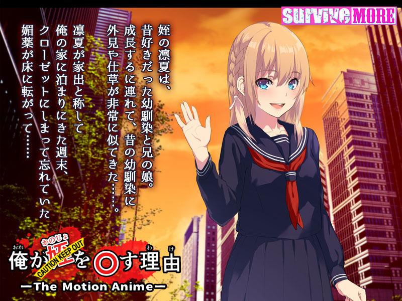 俺が姪(かのじょ)を○す理由(わけ) The Motion Anime The Motion Anime