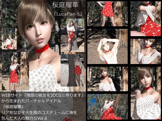 『理想の彼女を3DCGで作ります』から生まれたバーチャルアイドル「桜庭瑠華(さくらばるか)」の10th写真集:LucaPan-6(ルカパン6)