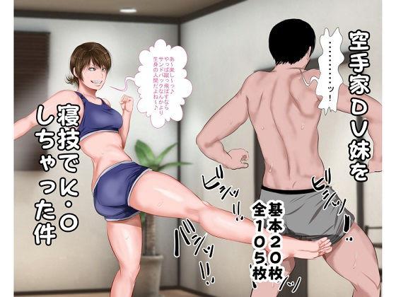 【無料】空手家DV妹を寝技でK・Oしちゃった件(無料版)