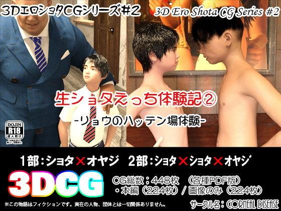 生ショタえっち体験記(2) -リョウのハッテン場体験-