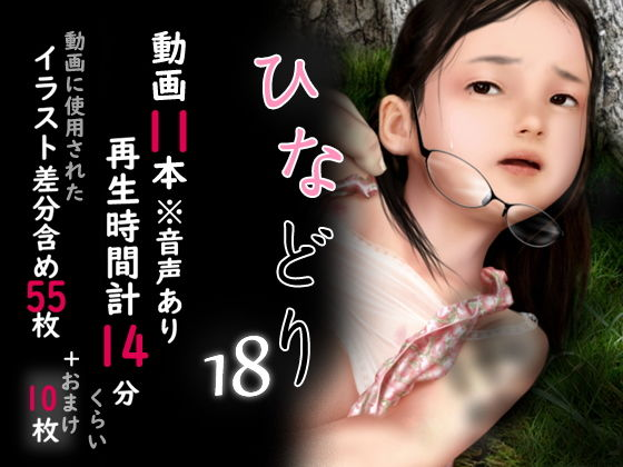 痴態画集-ひなどり-18 動画11本(計14分)