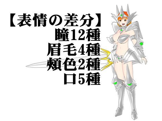【四次元少女 同人】【立ち絵素材】ビキニアーマー:推定Jカップモデル
