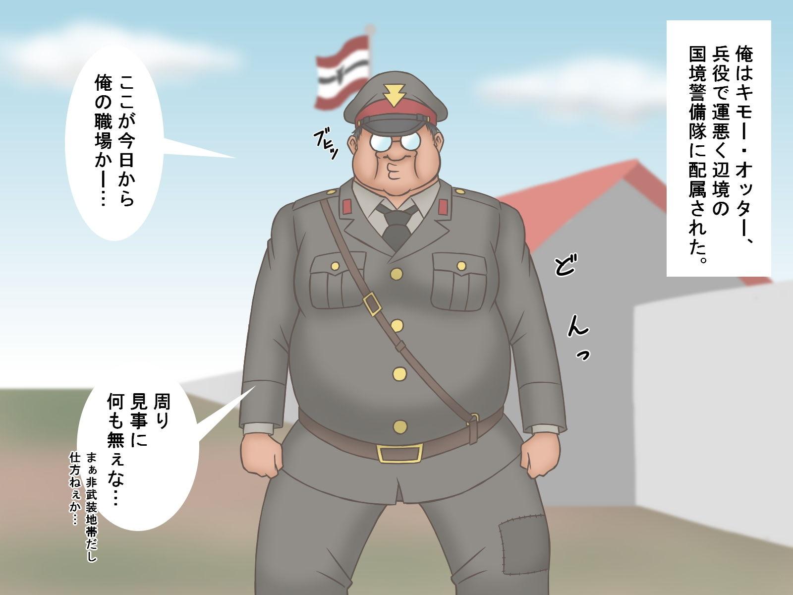 【茶豆 同人】オタクに国境を任せた結果