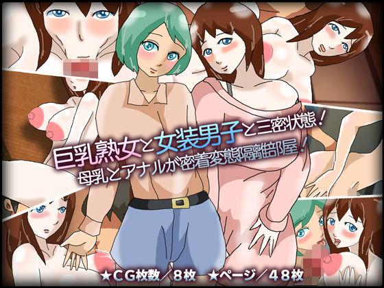 巨乳熟女と女装男子と三密状態!母乳とアナルが密着変態隔離部屋!