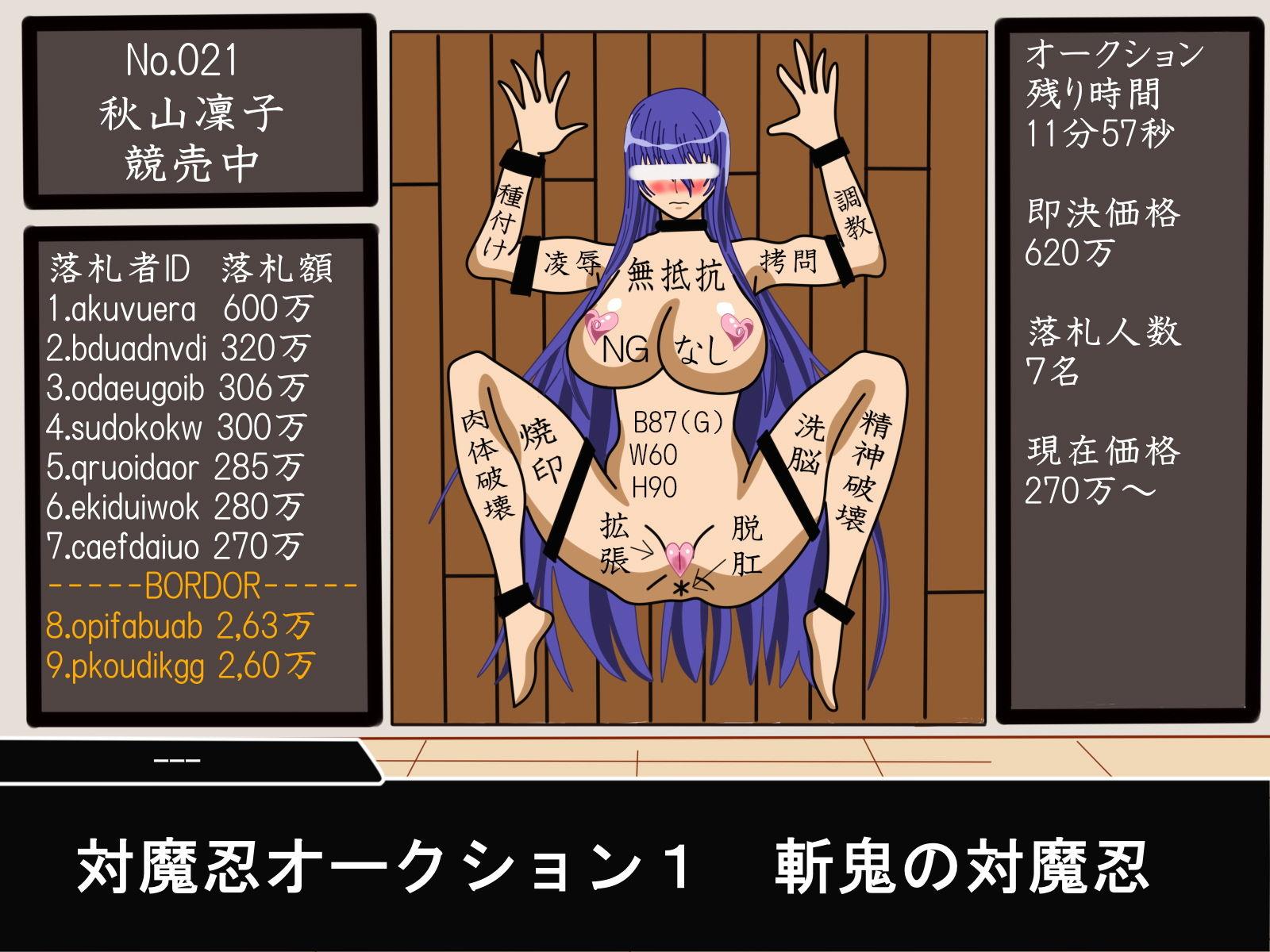 対魔忍オークション 斬鬼の対魔忍(seekmaker store) [d_178468] 1