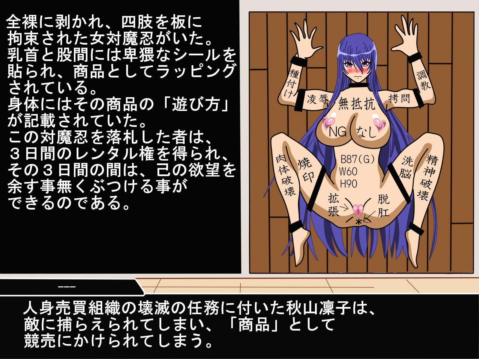 対魔忍オークション 斬鬼の対魔忍(seekmaker store) [d_178468] 2