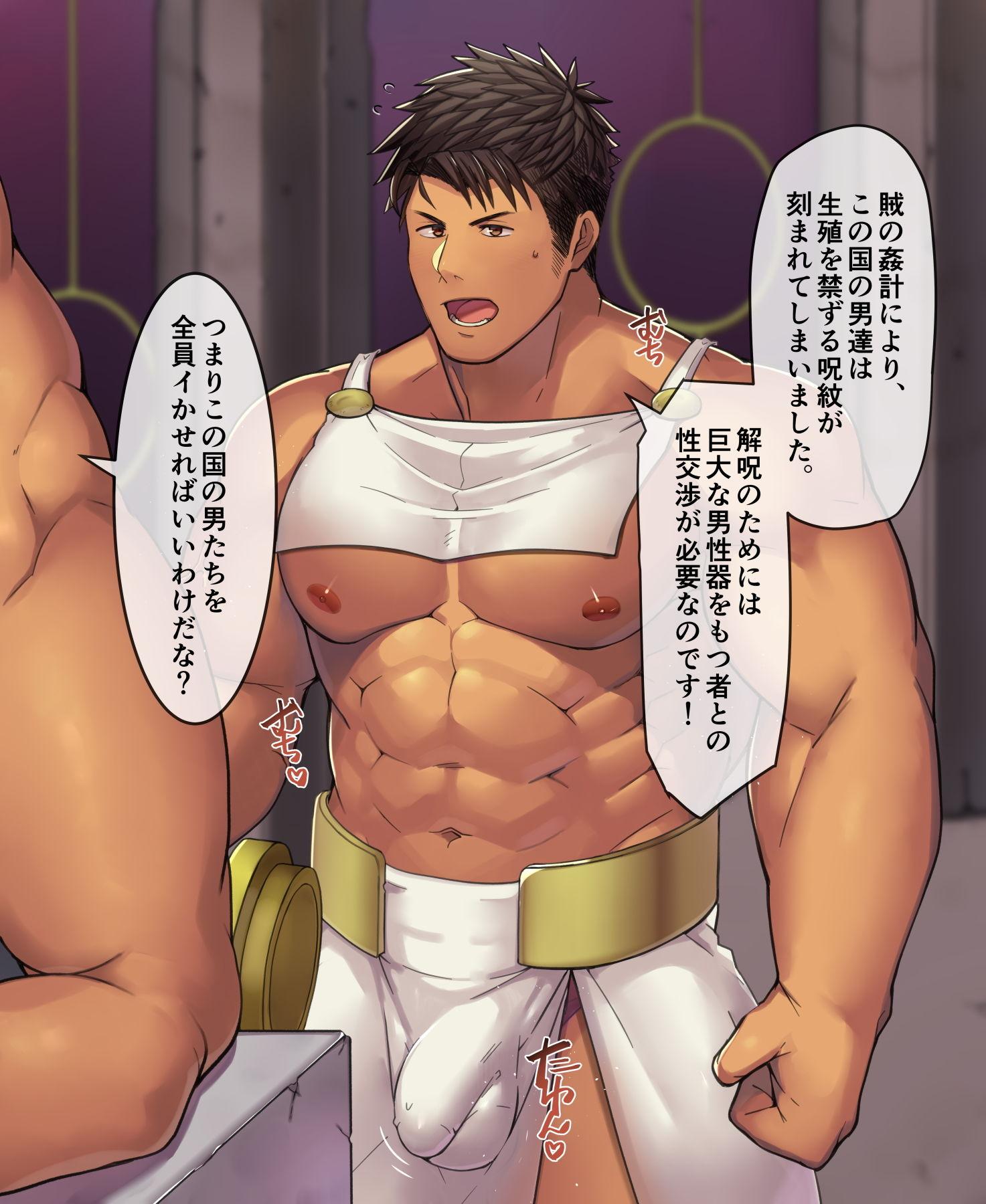 異世界筋肉ノンケ達と生ハメ雄交尾!