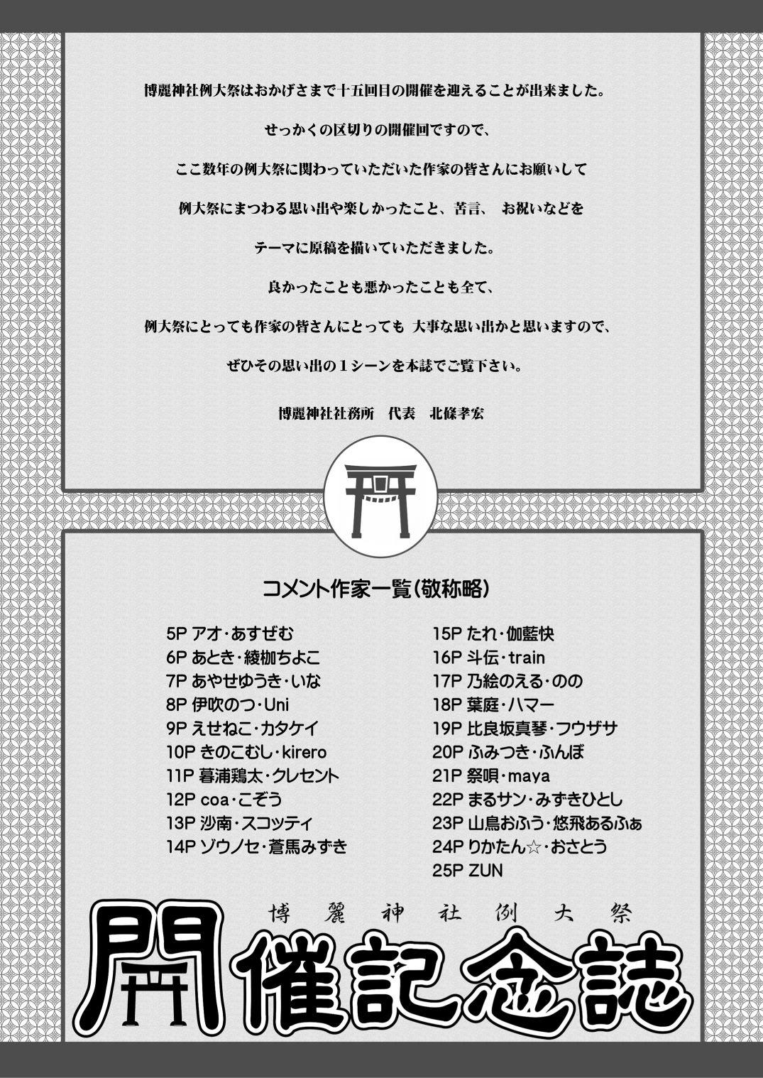 【博麗神社社務所 同人】第十五回博麗神社例大祭開催記念誌&静岡例大祭壁紙特別支援セット