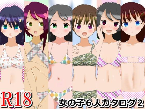 女の子6人カタログ2