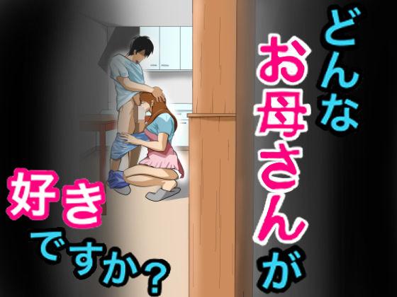 どんなお母さんが好きですか?