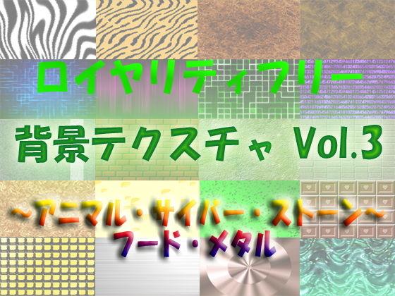 ロイヤリティフリー 背景テクスチャ Vol.3 ~アニマル・サイバー・ストーン・フード・メタル~